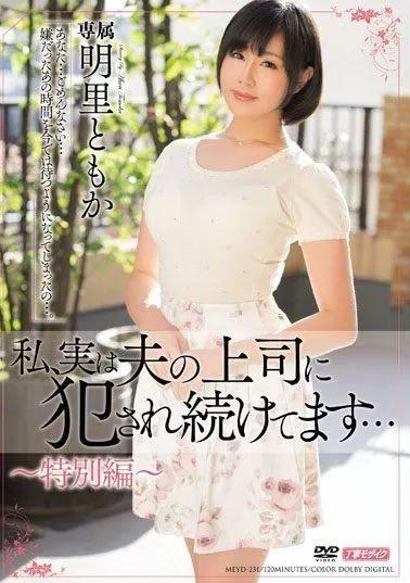 明里友香(明里ともか)经典作品番号及封面合集